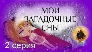 Аватария: сериал с озвучкой МОИ ЗАГАДОЧНЫЕ СНЫ. 2 серия Нашествие грудничков