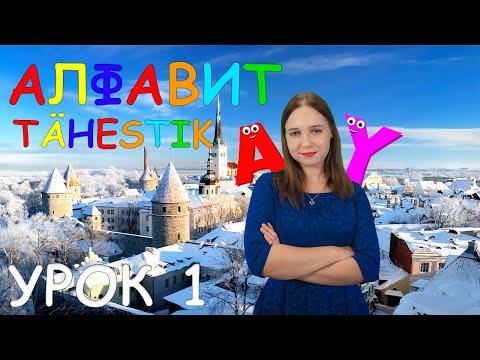Алфавит. Учим эстонский язык вместе. õppida Eesti Keelt. Tähestik.