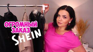 ОГРОМНЫЙ ЗАКАЗ SHEIN Бюджетная одежда из Китая Очки шеин