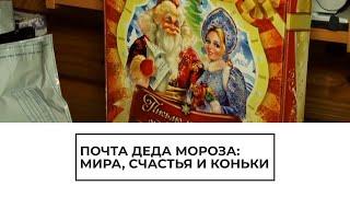 Мира, счастья и коньки: что просят у Дедушки Мороза