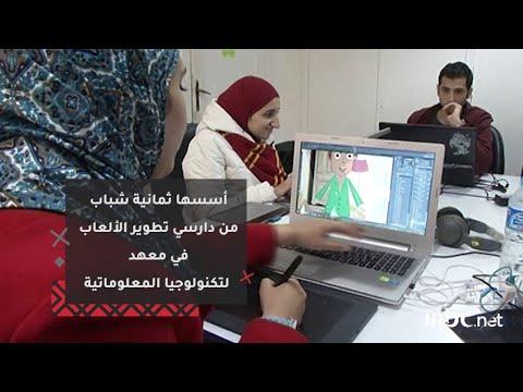 شباب مصري يطورون ألعاب فيديو لحل قضايا إجتماعية.. شاهد تجربتهم