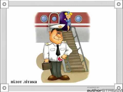 Професії - озвучені українською картинки для дітей