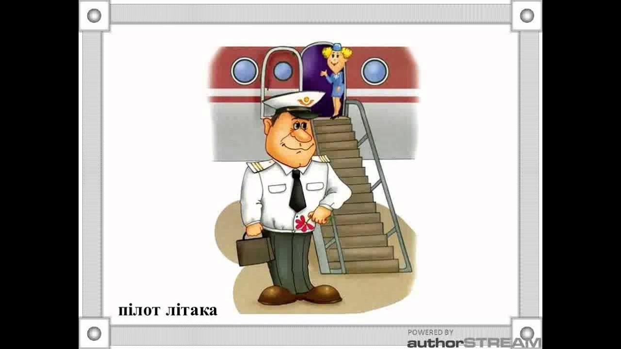 Професії - озвучені українською картинки для дітей - YouTube