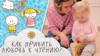 видео Как привить ребенку любовь к чтению
