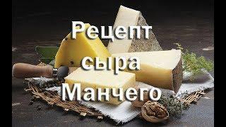 Рецепт приготовления сыра Манчего в домашних условиях