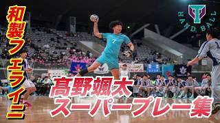 和製フェライニ! 髙野颯太2019年スーパープレー集!
