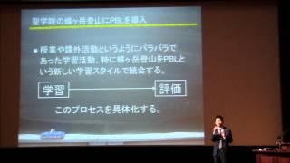 第2回 日本PBLシンポジム プログラム7 「学校行事へPBLを導入する意義...