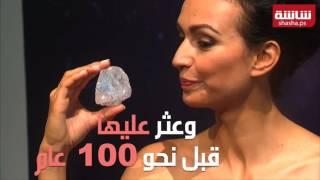 أكبر الماسة في العالم | Shasha News
