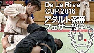 【ヒカルド・デラヒーバ杯2016】アダルト茶帯フェザー級