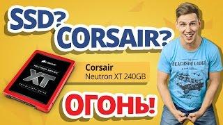 Что такое NCQ, S.M.A.R.T., TRIM и Garbage Collection? ✔ Обзор SSD диска Corsair Neutron XT 240GB