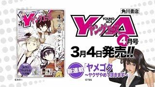 ヤングエース 2015年4月号 3月4日発売!! 公式ホームページもチェック! http://www.kadokawa.co.jp/ya/