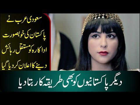 Saudi Arabia has announced permanent residence for beautiful Pakistani actress
