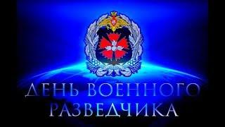 День военного разведчика отмечается в России ежегодно 5 ноября.