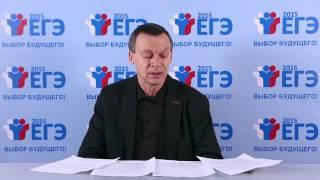 ЕГЭ 2015. Рекомендации по истории
