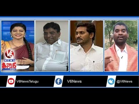 Nama Nageswara Rao As TRS LS Leader | AP CM Jagan Requests To Speaker | Teenmaar News |V6