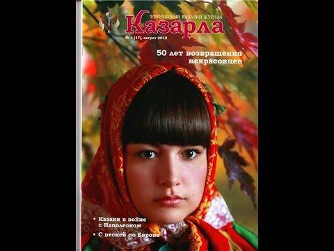 изучаем язык казаков
