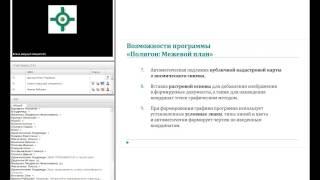Все о новой схеме межевого плана.(, 2015-09-16T07:24:59.000Z)