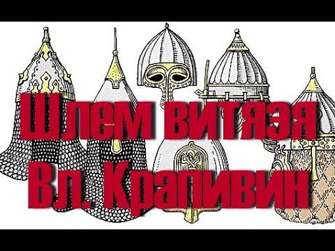 Шлем витязя. Владислав Крапивин. Аудиокнига. Из цикла