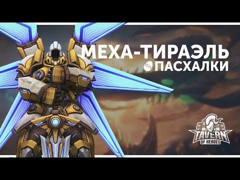 видео: Пасхалки heroes of the storm - Меха Тираэль | Русская озвучка