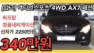 [입고] 액티언스포츠 4WD AX7 패션하프탑정품네비게…