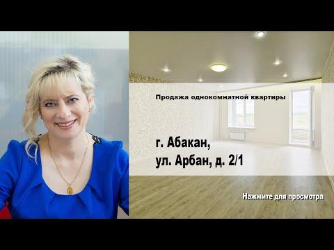 Абакан, ул. Арбан, д. 2/1. Купить квартиру от агентства недвижимости Брокер Плюс.