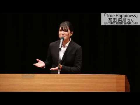 特別賞獲得!第35回全国専門学校英語スピーチコンテスト 広島外語代表 高田さん