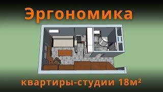 Эргономика квартиры-студии 18м²