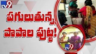 Operation Muskan : Tortured girls dumped in bunkers in Yadagirigutta - TV9