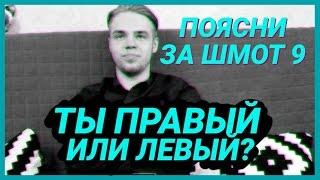 ПОЯСНИ ЗА ШМОТ 9 || КТО ТАКИЕ ЛЕВЫЕ И ПРАВЫЕ??