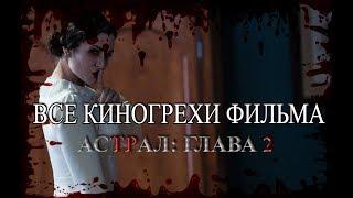 """ВСЕ КИНОЛЯПЫ И КИНОГРЕХИ ФИЛЬМА """"АСТРАЛ"""" (ГЛАВА 2) feat. Cinemator"""