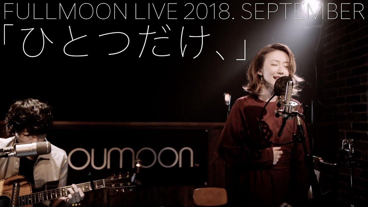 moumoon ひとつだけ fullmoon live 2018 september youtube