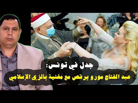 جدل في تونس: عبد الفتاح مورو يرقص مع مغنية بالزي الإسلامي