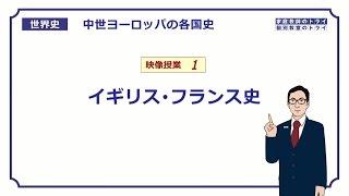 【世界史】 中世各国史1 イギリス・フランス史 (21分)