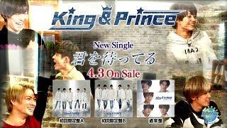 【特典映像公開】 4/3発売 King & Prince「君を待ってる」初回盤B 特典映像ダイジェスト