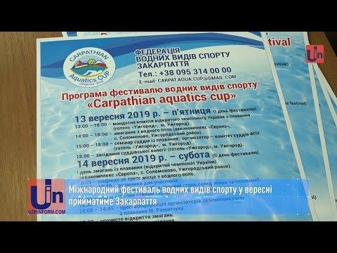 Міжнародний фестиваль водних видів спорту у вересні прийматиме Закарпаття