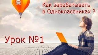 Как зарабатывать в Одноклассниках Урок №1 (Успех Вместе)