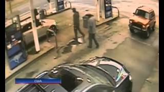 В США камеры наблюдения зафиксировали мощный взрыв н...(В США камеры наблюдения зафиксировали мощный взрыв на автозаправке - Новости. Утро - 10.07.2013 In the us surveillance..., 2013-07-10T10:18:16.000Z)