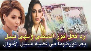 شاهد بالفيديو اول رد فعل ل#فوز_الشطي و#نهى_نبيل بعد تورطهما في قضية غسيل الأموال الكويتية
