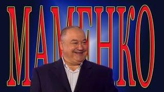 Игорь Маменко с лучшими анекдотами