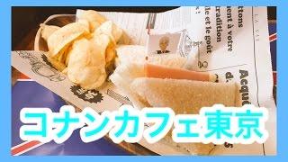 コナンカフェ東京また行ってきました♪ コナンカフェ 検索動画 6