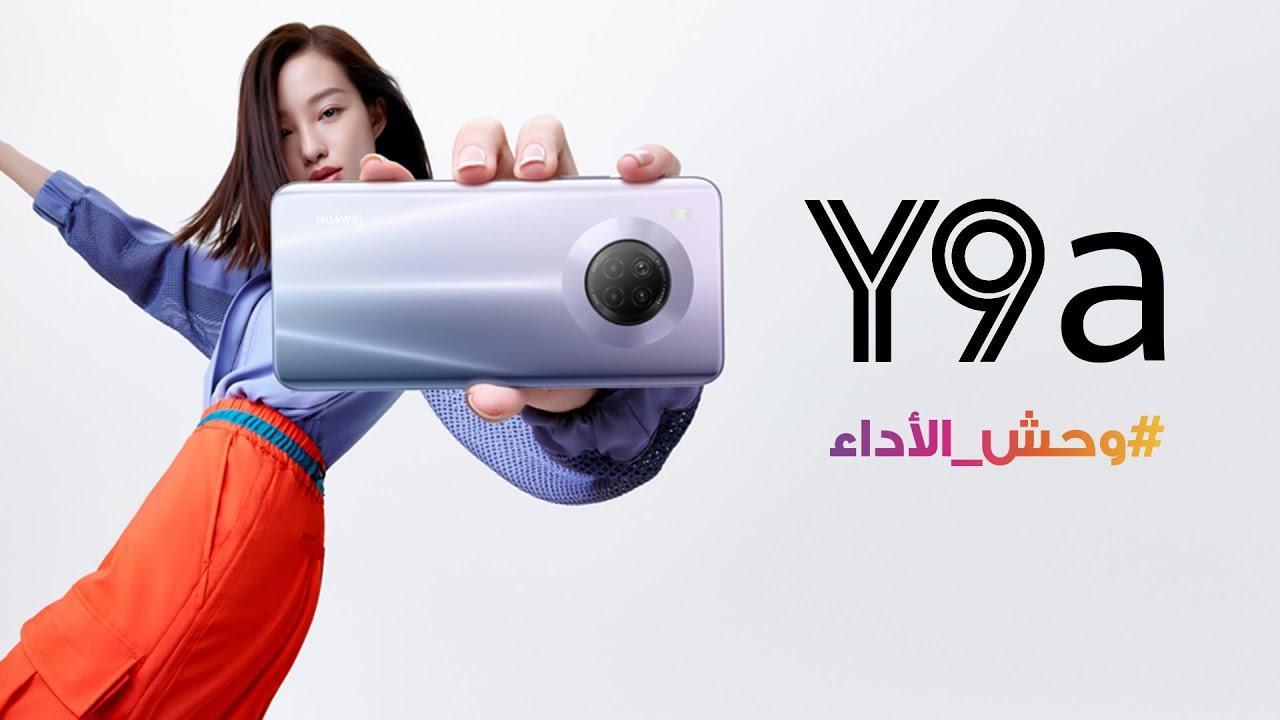 Y9a وصل وحش الأداء