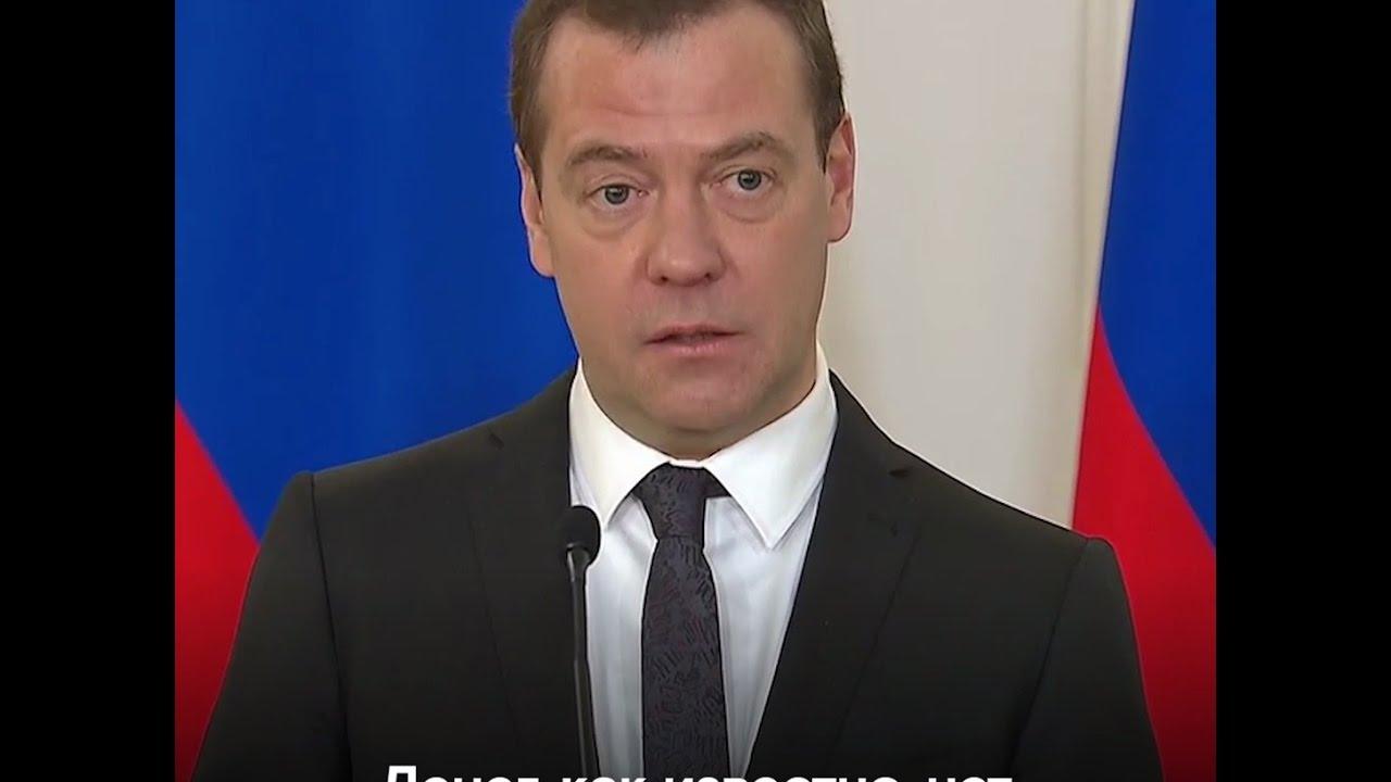 Медведев: «Денег, как известно, нет»