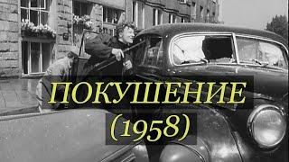 Покушение (Польша, 1958)