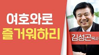 김성곤목사_풍성한교회 | 여호와로 즐거워하리 | 생명의…
