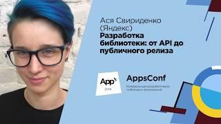 Разработка библиотеки: от API до публичного релиза / Ася Свириденко (Яндекс)