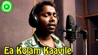 Malayalam Nadan Pattukal 2014 - Ea Kolam Kaavile Vela -  Album Songs Malayalam [HD]