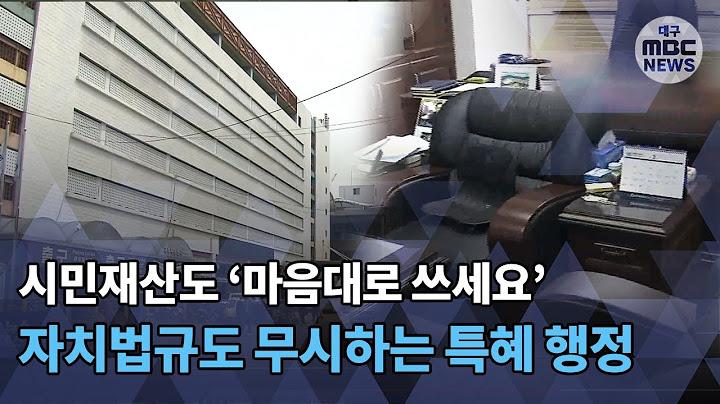 [대구MBC뉴스] 자치법규도 무시..시민재산에도 상인연합회장 특혜