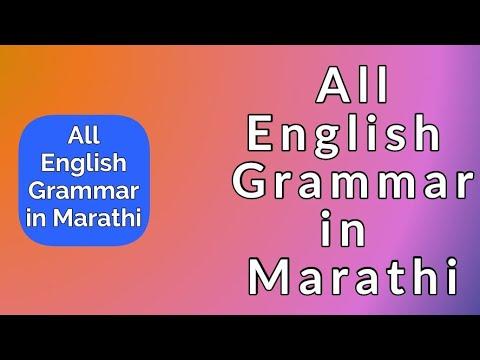 All English Grammar in Marathi ( इंग्रजी व्याकरण