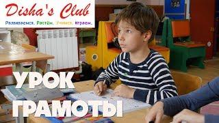 Урок грамоты -  Disha's Club