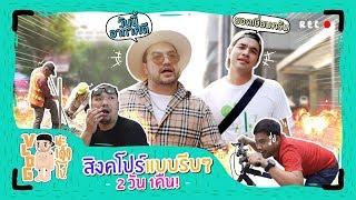 VLOG นะเด็กโง่ | 2 วัน 1 คืนที่สิงคโปร์ โอ้โห อย่างร้อน!!